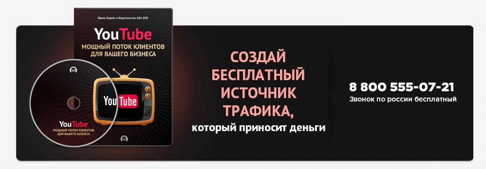 http://youtube.info-dvd.ru/img/25.PNG