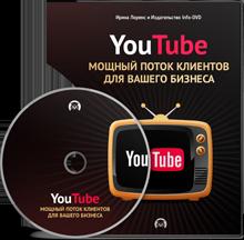 Обучающий видеокурс